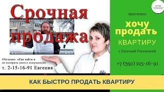 Срочная продажа квартиры.Проверка!Купить квартиру.Участковый риелтор в Красноярске(, 2016-04-06T02:44:36.000Z)