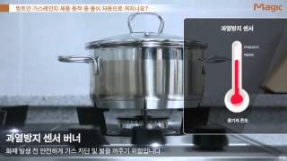 [Magic] 동양매직 빌트인 가스레인지 과열방지센서 …