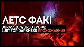 ЛЕТС ФАК! ● JURASSIC PARK EVO #2, LUST FOR DARKNESS ПОЛНОЕ ПРОХОЖДЕНИЕ