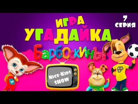 Угадайка Барбоскины все серии подряд мультик игра