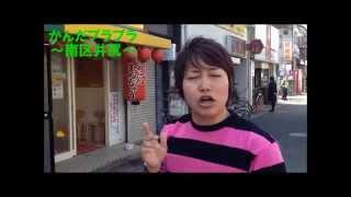 福岡市南区井尻 むっちゃん万十 門司港かんだ 2014/0405