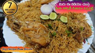 1 KG Chicken dum Biryani everyday cooking