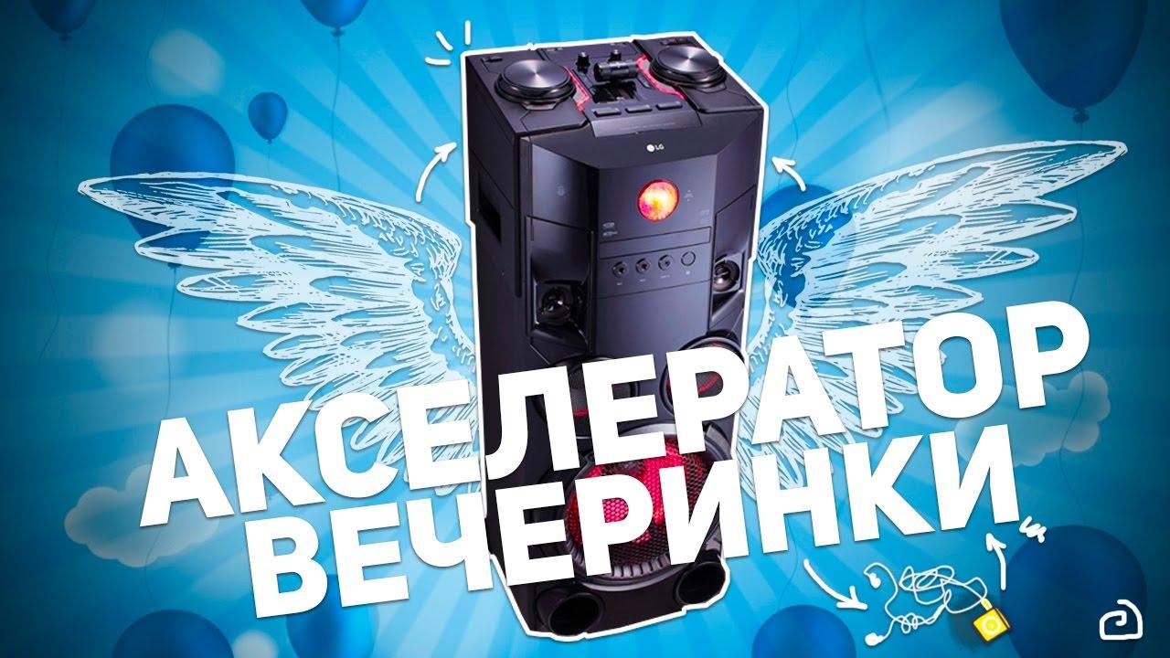 LG OM6560  АКСЕЛЕРАТОР ВЕЧЕРИНКИ - YouTube ceb41486948