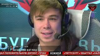 Семён Елистратов в гостях у Спорт FM. 06.03.2017