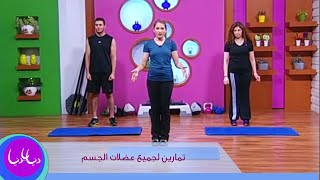 الرياضة - تمارين لجميع عضلات الجسم