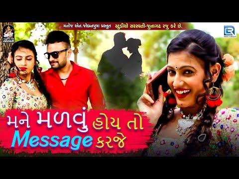 Mane Madvu Hoy Toh Message Karje   Manisha Barot   2017 New Gujarati Video Song   Studio Saraswati
