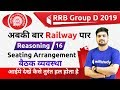 1:30 PM - RRB Group D 2019 | Reasoning by Hitesh Sir | Seating Arrangement