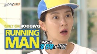 [Running ManㅣPreview] They Disregard the Age! There is No Rank in Running Man!!!