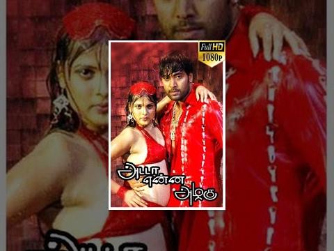 Adada Enna Azhagu (அடடா என்ன அழகு ) 2012 Tamil Full Movie - Akash, Nicole