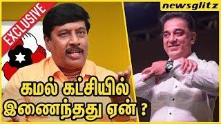 கமல் கட்சியில் இணைந்தது ஏன் ? G Gnanasambandan Happy To Be in Maiam   Kamal Politics   Interview