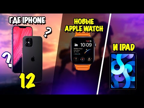 ГДЕ IPHONE 12??? Презентация Apple за 5 минут: Apple Watch Series 6, SE, iPad 8, iPad Air, iOS14