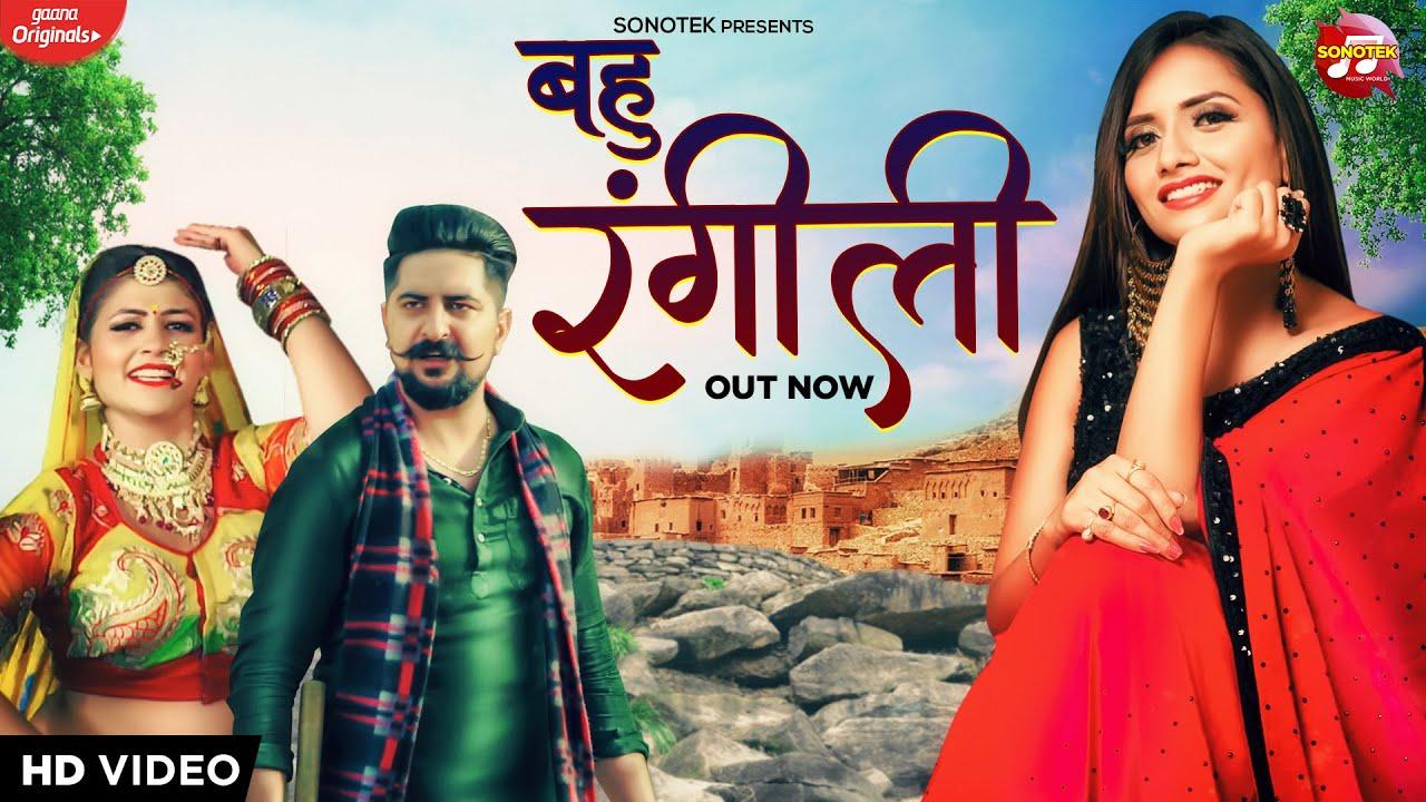Download Bahu Rangeeli   Ruchika Jangid   Gori Nagori   Kay D   New Haryanvi Songs Haryanavi 2021   Sonotek