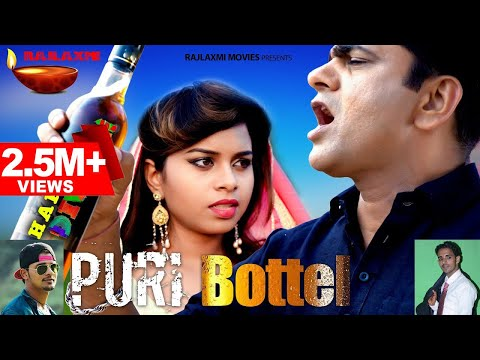 PURI BOTTLE पूरी बोतल New Song | Uttar Kumar | Konika Gujjar | Diwali Song