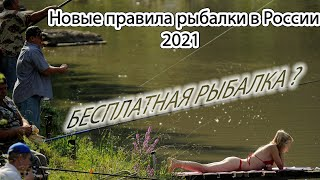 Запрет платной рыбалки в 2021 Да или Нет ?  Новые правила рыбалки ❌❌❌