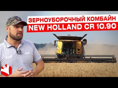 Зерноуборочный комбайн New