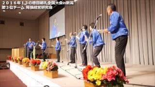 13の徳目朝礼全国大会in新潟2016 3位チーム 尾張経営研究会