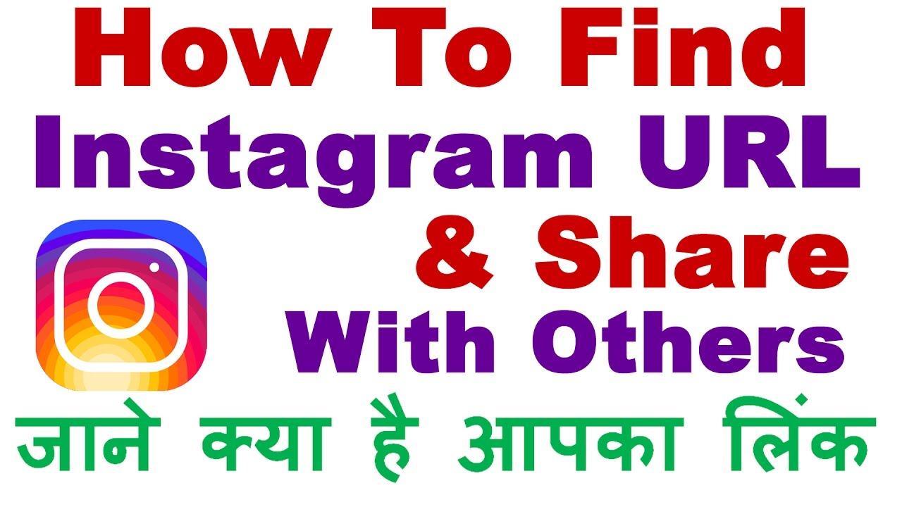 How to Find Your Instagram Profile URL Link (Get My Instagram Link) जाने  क्या हैं आपका लिंक ?