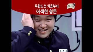 """무한도전 34회 #2 """"제1회 무한어워드-인내상,여자스타상"""" infinite challenge ep.34"""