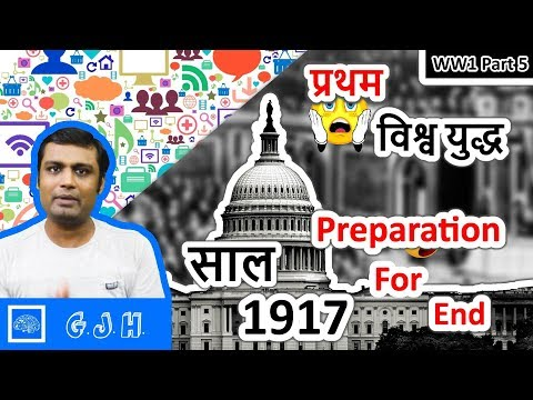 World War One : Part 5 :-  Preparation for the end in year 1917 and how new conflict born (Hindi)