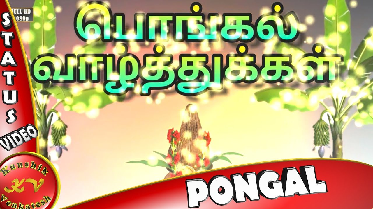 pongal festival essay in tamil language