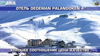 видео Tez Tour (Тез Тур) - Горнолыжные курорты Андорры