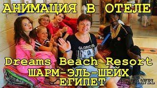 видео Отзывы об отеле » Dreams Beach Resort (Дримс Бич Ресорт) 5* » Шарм Эль Шейх » Египет , горящие туры, отели, отзывы, фото