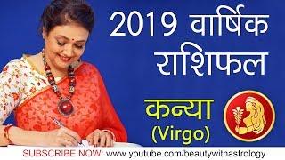 Kanya Rashi 2019   Virgo Annual Horoscope in Hindi by Kaamini Khanna