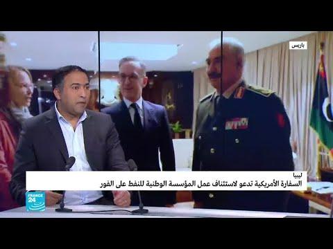 لماذا تطالب واشنطن بإعادة تصدير النفط الليبي فورا؟  - نشر قبل 1 ساعة