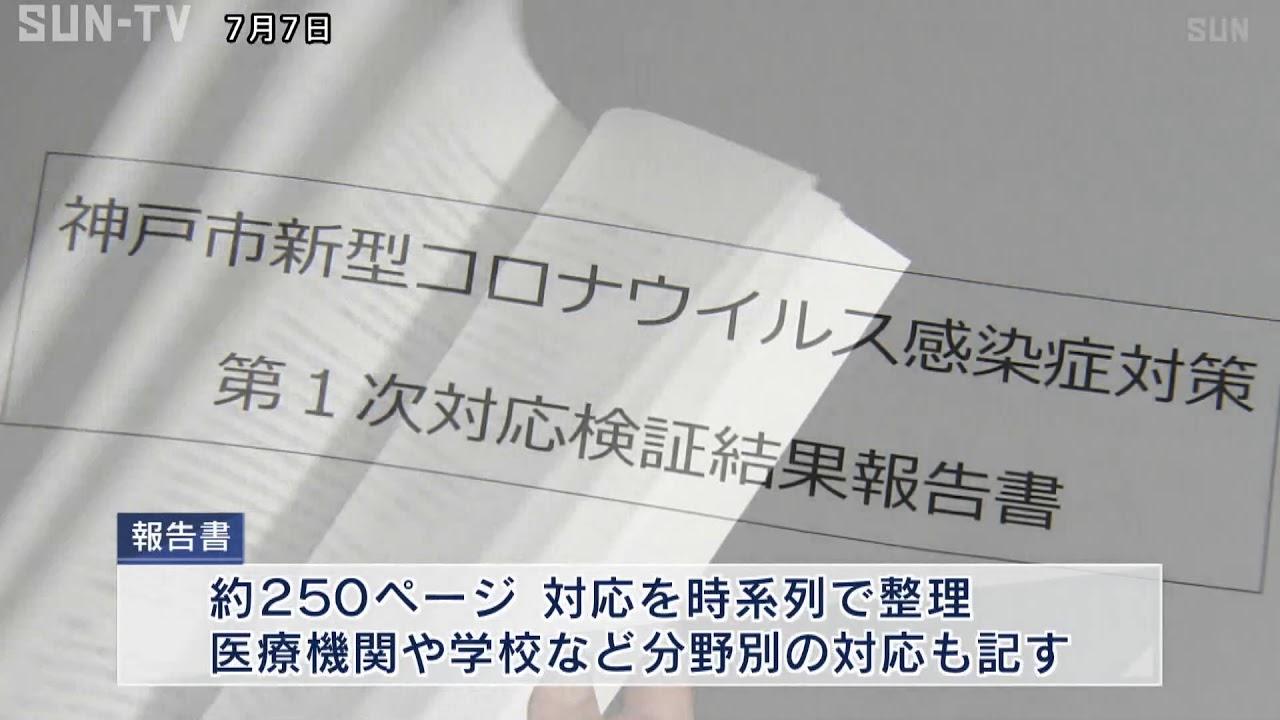 コロナ 神戸 感染 市