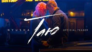 NYUSHA / Нюша – Таю (Official Teaser)