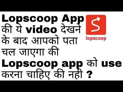 Lopscoop app awareness video,use lopscoop or not ?,paytm payment proof of  lopscoop,lopscoop,