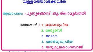 Vallathol poem Puthucode Krishnamurthy