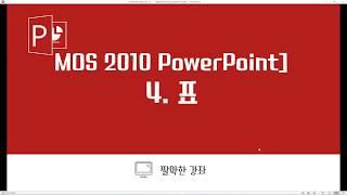#4 MOS2010 PowerPoint] 4. 표