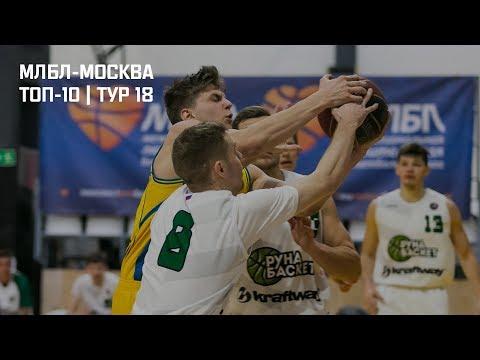 МЛБЛ-Москва. Топ-10 | Тур 18