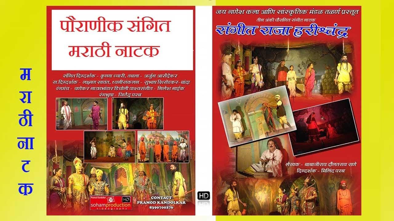 पौराणिक संगित नाटक राजा हरिश्चंद्र । SANGEET RAJA HARISHCHANDRA।Director Milind Naik । MARATHI NATAK
