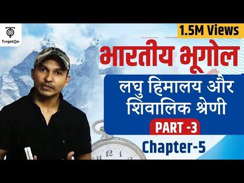 INDIAN GEOGRAPHY: CHAPTER-7: HIMALAYA: PART-3 लघु हिमालय और शिवालिक श्रेणी | FOR ALL GOV JOBS PREP.