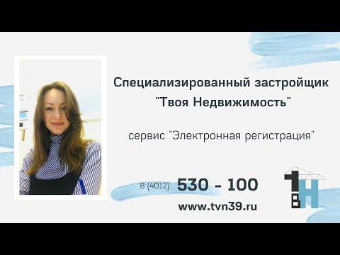 """Сервис """"Электронная регистрация"""" сделок с недвижимостью"""