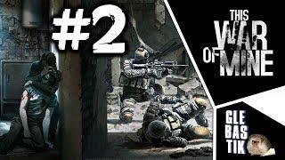 This War of Mine || #2 - Хороший обмен