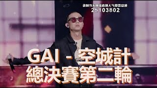 Gai - 空城計    總決賽第二輪《中國有嘻哈》