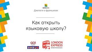 видео Открываем бизнес - школа иностранных языков