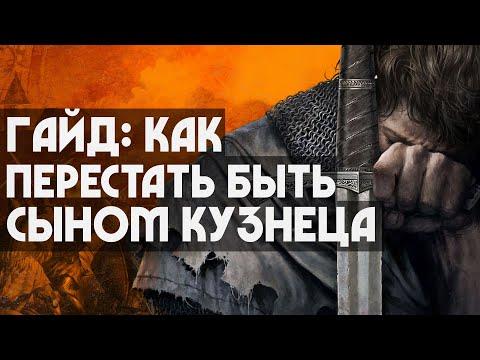 KINGDOM COME: Deliverance ➤ Гайд ➤  Как заработать много денег?