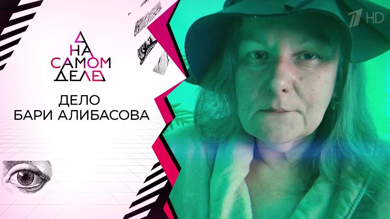 Втайне от сына: мать Алибасова дает против него показания. На самом деле. Выпуск от 03.09.2020