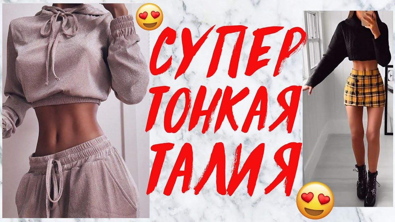 Видео Девушки Худые Женские Ножки. Супер Тонкая Талия за 5 Минут Дома! Упражнения для Талии | Tiny Waist Workout