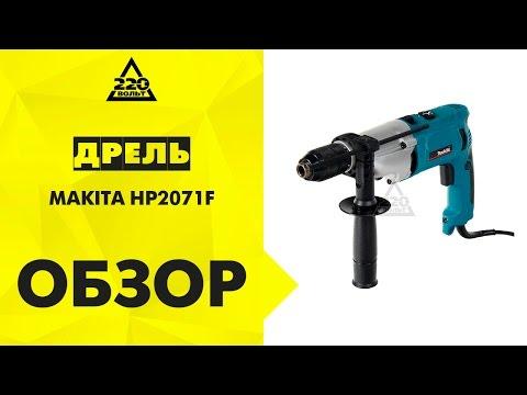 Дрель ударная MAKITA HP2071F