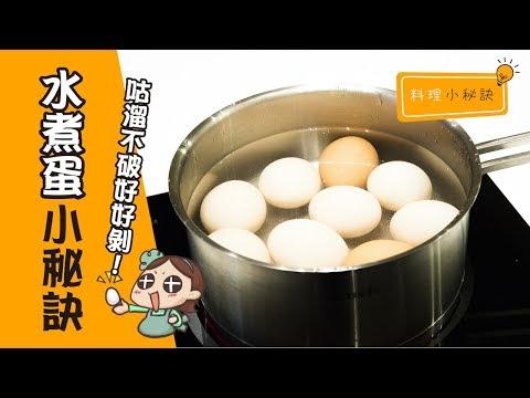 料理小秘訣  零失敗水煮蛋煮法 Tips on Cooking: Failproof Boiled Egg