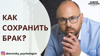 Как сохранить брак 10 правил идеального брака Советы психолога Андрея Зберовского