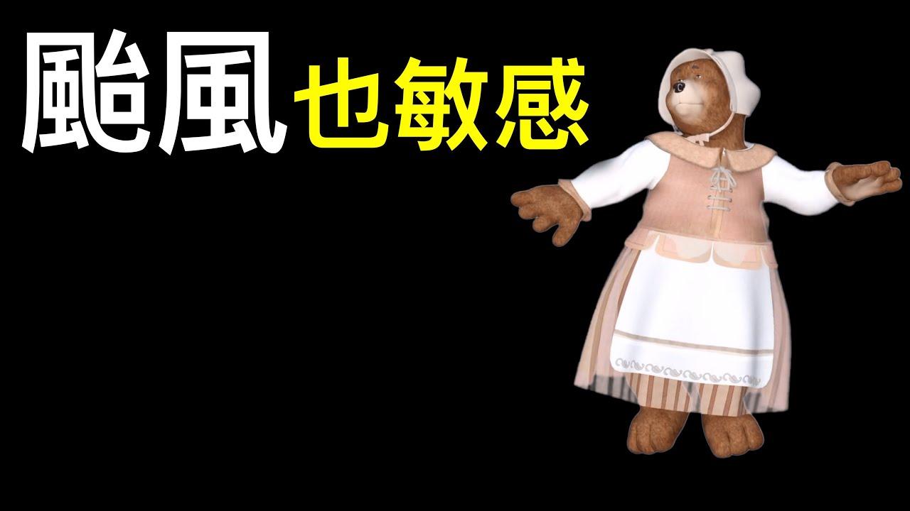 「小熊」變「小能」,颱風也敏感!!!#shorts