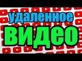 КАК ВОССТАНОВИТЬ УДАЛЕННЫЕ ВИДЕО С КАНАЛА YouTube (мой опыт)