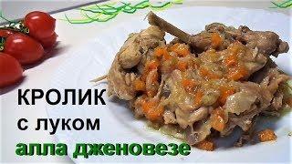 Тушеный КРОЛИК с луком аллла Дженовезе. Как приготовить кролика сочного.