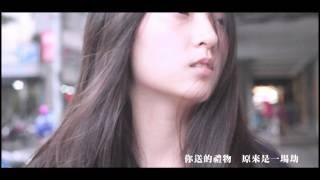 劉力揚-禮物/輔仁大學(mv)